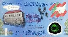 Ливан: 50000 ливров (юбилейная) 2013 г.
