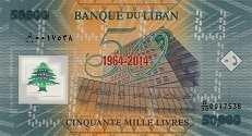 Ливан: 50000 ливров (юбилейная) 2014 г.