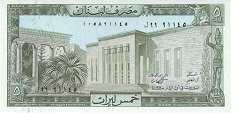 Ливан: 5 ливров 1964-86 г.