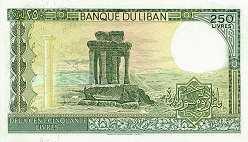 Ливан: 250 ливров 1978-88 г.