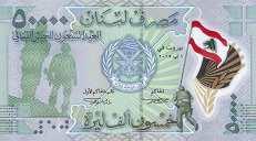 Ливан: 50000 ливров (юбилейная) 2015 г.