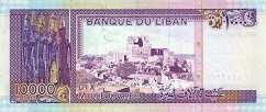 Ливан: 10000 ливров 1993 г.