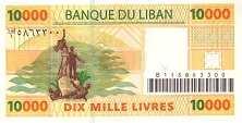 Ливан: 10000 ливров 2004-08 г.