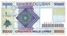 Ливан: 50000 ливров 2004 г.