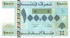 Ливан: 100000 ливров 2004 г.