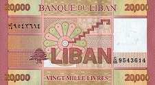 Ливан: 20000 ливров 2012-14 г.
