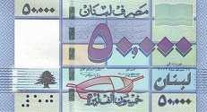 Ливан: 50000 ливров 2011-16 г.