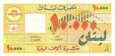 Ливан: 10000 ливров 1998 г.