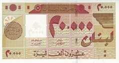 Ливан: 20000 ливров 2001 г.