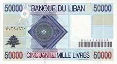 Ливан: 50000 ливров 1999-2001 г.