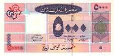 Ливан: 5000 ливров 1999-2001 г.