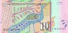 Македония: 10 динаров 1996 г.