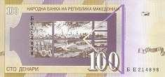 Македония: 100 динаров 2007 г.