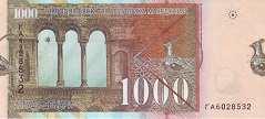 Македония: 1000 динаров 2003 г.