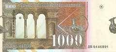 Македония: 1000 динаров 2009 г.