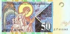 Македония: 50 динаров 2007 г.