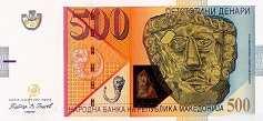Македония: 500 динаров 1996-2014 г.