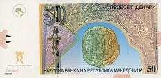 Македония: 50 динаров 1996-2007 г.
