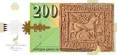 Македония: 200 динаров 2016 г.