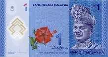Малайзия: 1 ринггит (2011 г.)