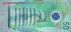 Мальдивы: 50 руфий 2015 г.