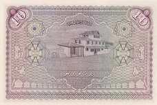 Мальдивы: 10 руфий 1960 г.
