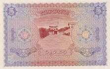 Мальдивы: 5 руфий 1960 г.