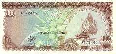 Мальдивы: 10 руфий 1983 г.