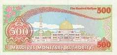 Мальдивы: 500 руфий 1990 г.
