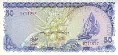 Мальдивы: 50 руфий 1987 г.