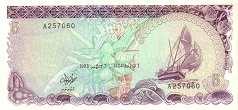Мальдивы: 5 руфий 1983 г.