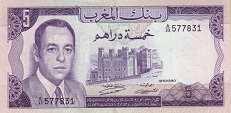 Марокко: 5 дирхамов 1970 г.