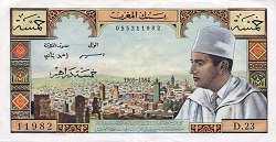 Марокко: 5 дирхамов 1960-69 г.