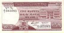 Маврикий: 5 рупий (1985 г.)