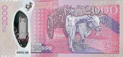Маврикий: 2000 рупий 2018 г.