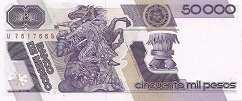 Мексика: 50000 песо 1986-90 г.