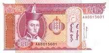 Монголия: 20 тугриков (1993 г.)