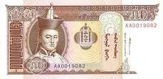Монголия: 50 тугриков (1993 г.)