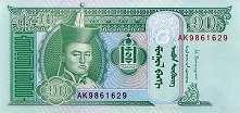 Монголия: 10 тугриков 2014 г.