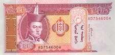 Монголия: 20 тугриков 2005 г.