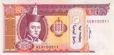 Монголия: 20 тугриков 2007 г.