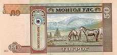 Монголия: 50 тугриков 2013 г.