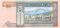 Монголия: 50 тугриков 2016 г.