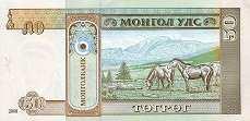 Монголия: 50 тугриков 2008 г.