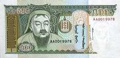 Монголия: 500 тугриков (1993 г.)