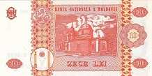 Молдавия: 10 леев 1995 г.