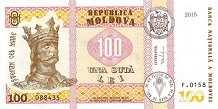Молдавия: 100 леев 2015 г.