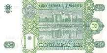 Молдавия: 20 леев 1992 г.