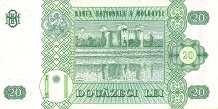 Молдавия: 20 леев 1999 г.