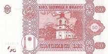 Молдавия: 50 леев 2015 г.
